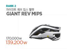 Rank2 자이언트 레브 MIPS 헬멧